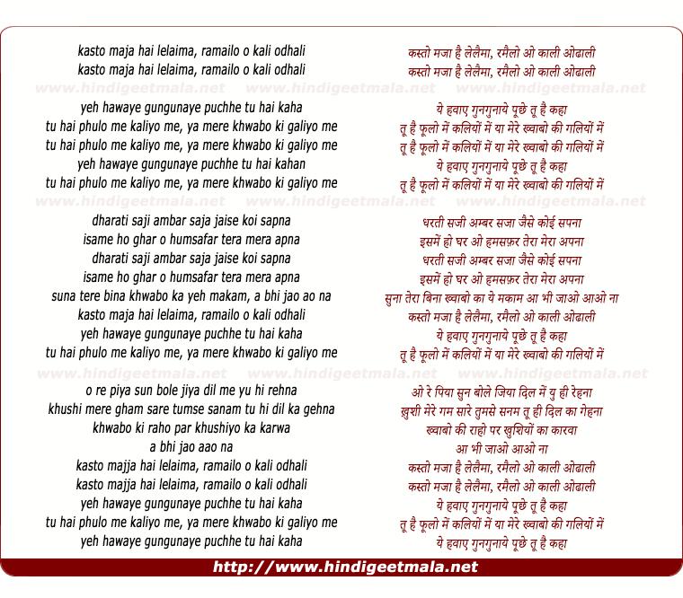 lyrics of song Kasto Majja Hai Lelaima