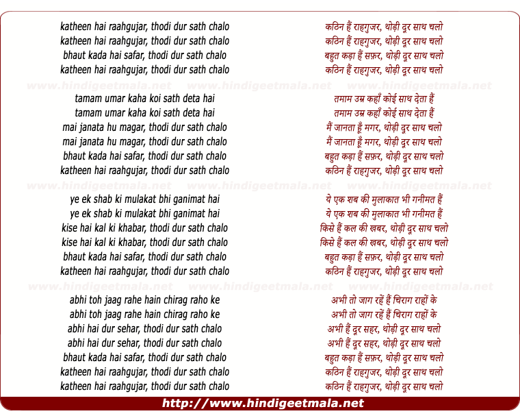 lyrics of song Katheen Hai Rahgujar, Thodee Dur Sath Chalo