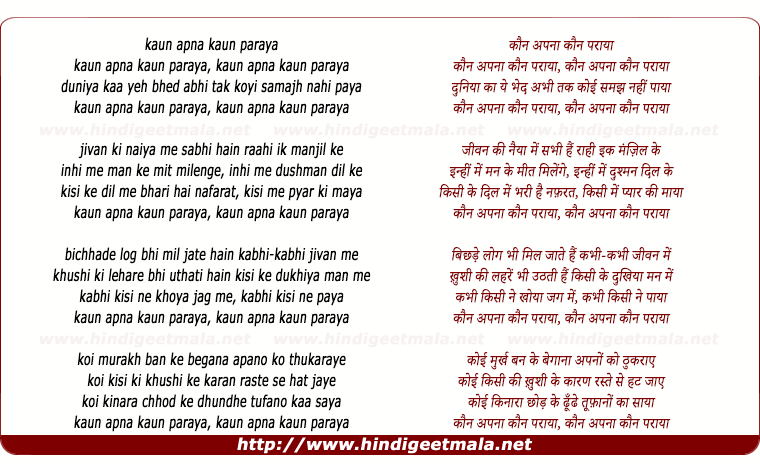 lyrics of song Kaun Apna Kaun Paraya