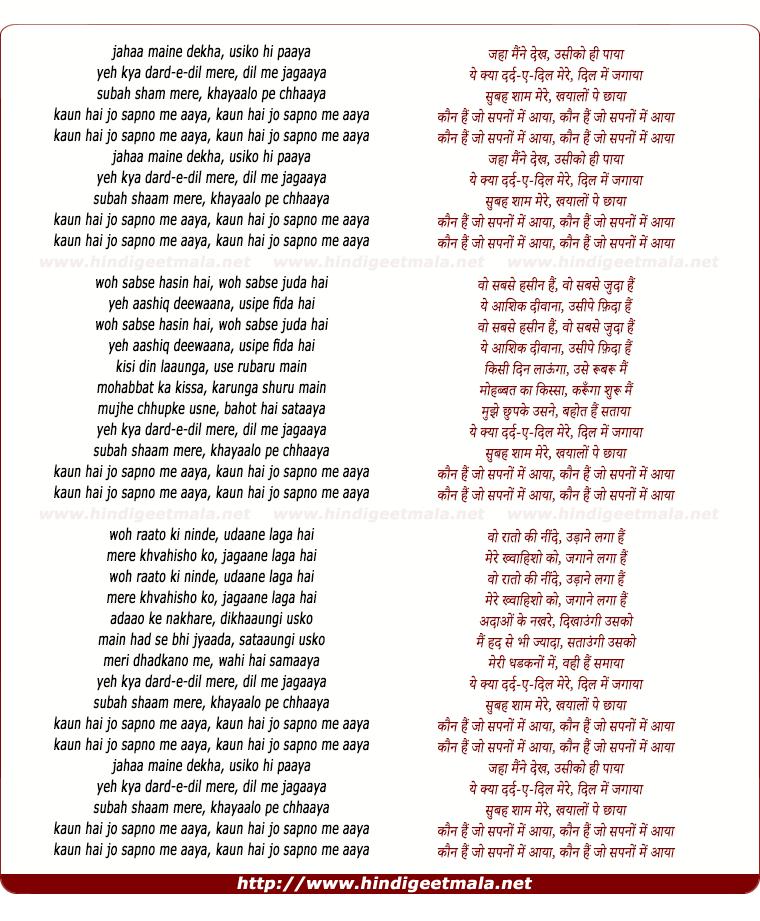 lyrics of song Kaun Hai Jo Sapano Mein Aaya