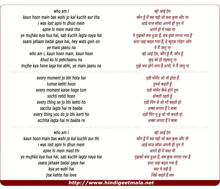 lyrics of song Kaun Hoon Main - 1
