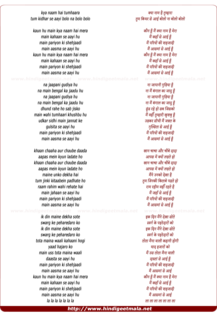 lyrics of song Kya Naam Hai Tumhara