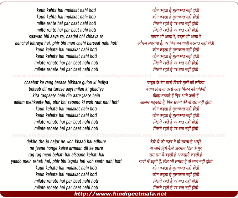 lyrics of song Kaun Kehata Hai Mulaakaat Nahi Hoti
