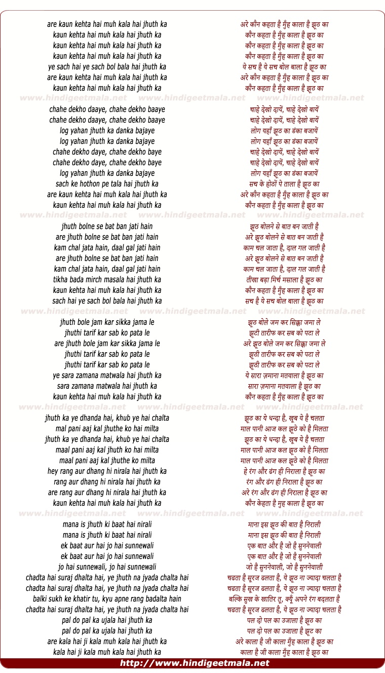 lyrics of song Kaun Kehta Hai Muh Kala Hai Jhuth Ka