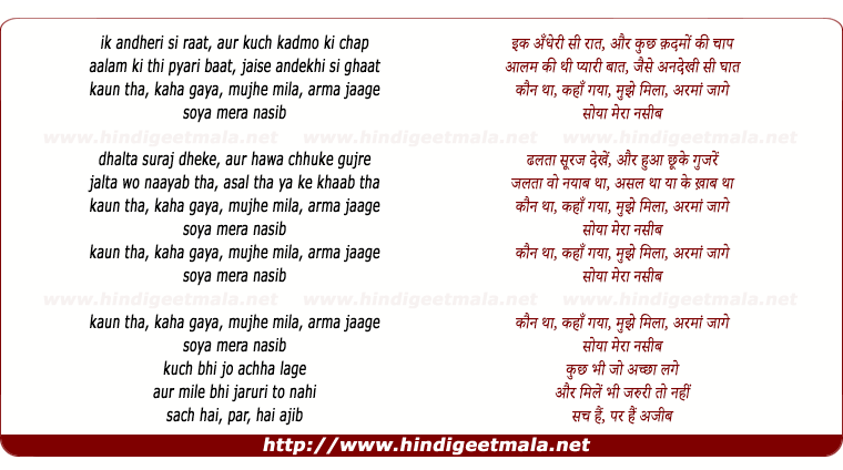 lyrics of song Kaun Tha, Kaha Gaya
