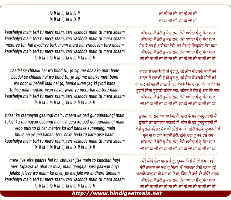 lyrics of song Kaushalya Main Teri, Tu Mera Raam