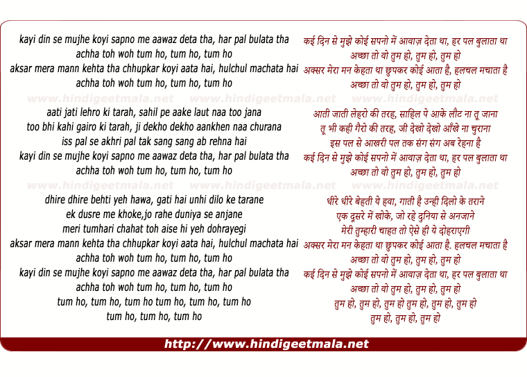 lyrics of song Kayi Din Se Mujhe Koi