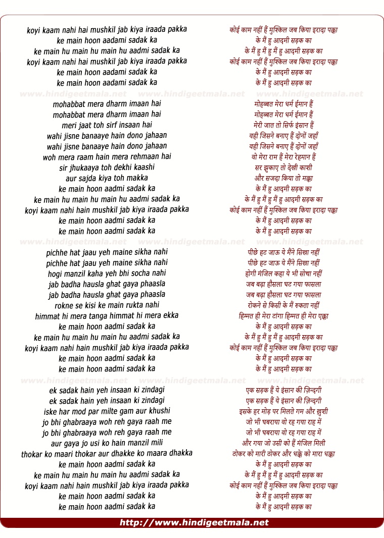 lyrics of song Ke Main Hoon Aadami Sadak Ka