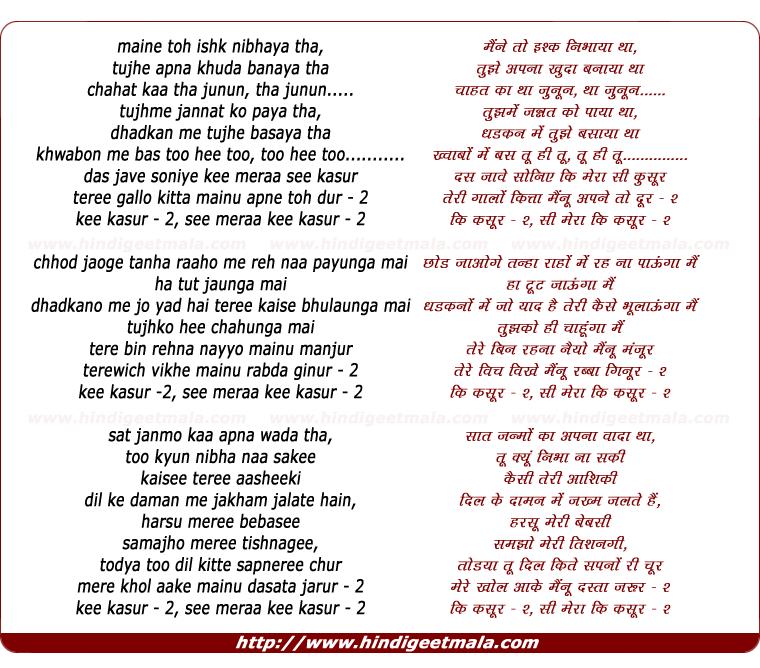 lyrics of song Kee Kasur See Meraa Kee Kasur