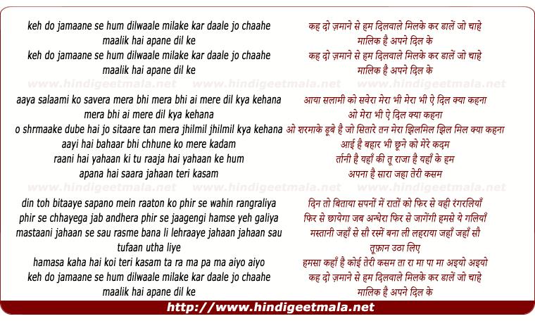 lyrics of song Keh Do Jamaane Se Hum Dilwaale