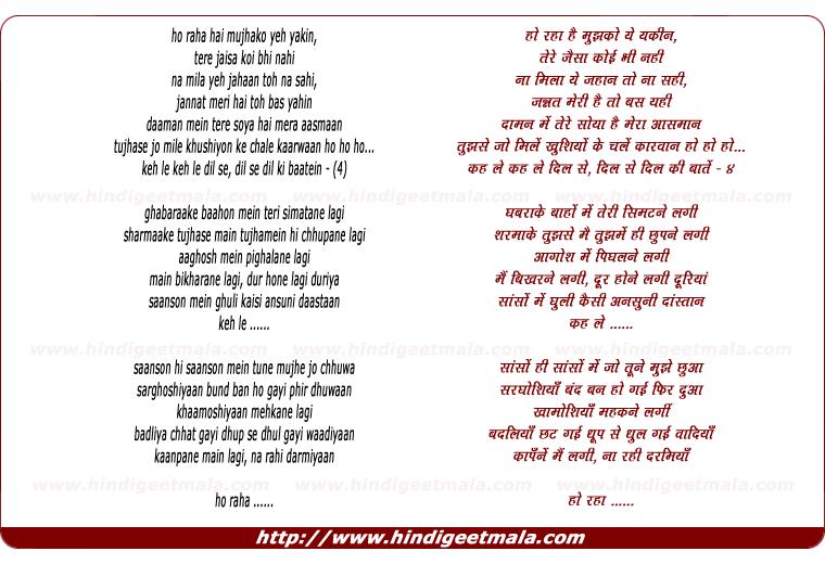 lyrics of song Keh Le Keh Le Dil Se