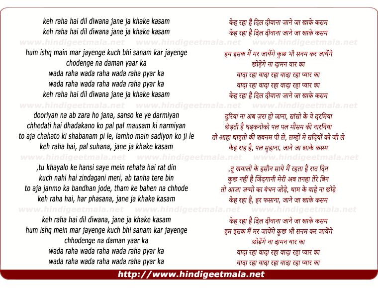 Lyrics and Translation Dil Kah Raha Hai Dil Se - musiXmatch