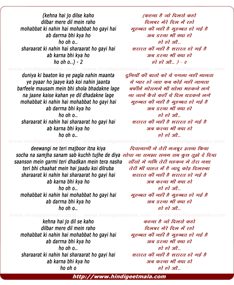 lyrics of song Kehna Hai Jo Dilse Kaho