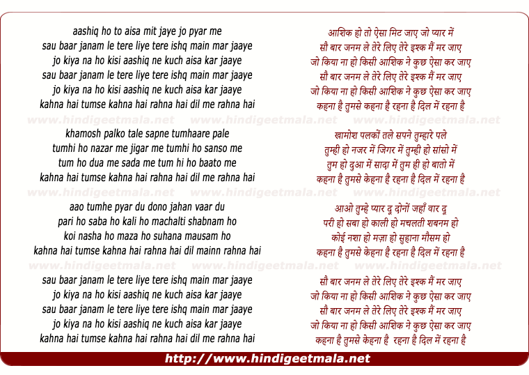 lyrics of song Kahna Hai Tumse Kahna