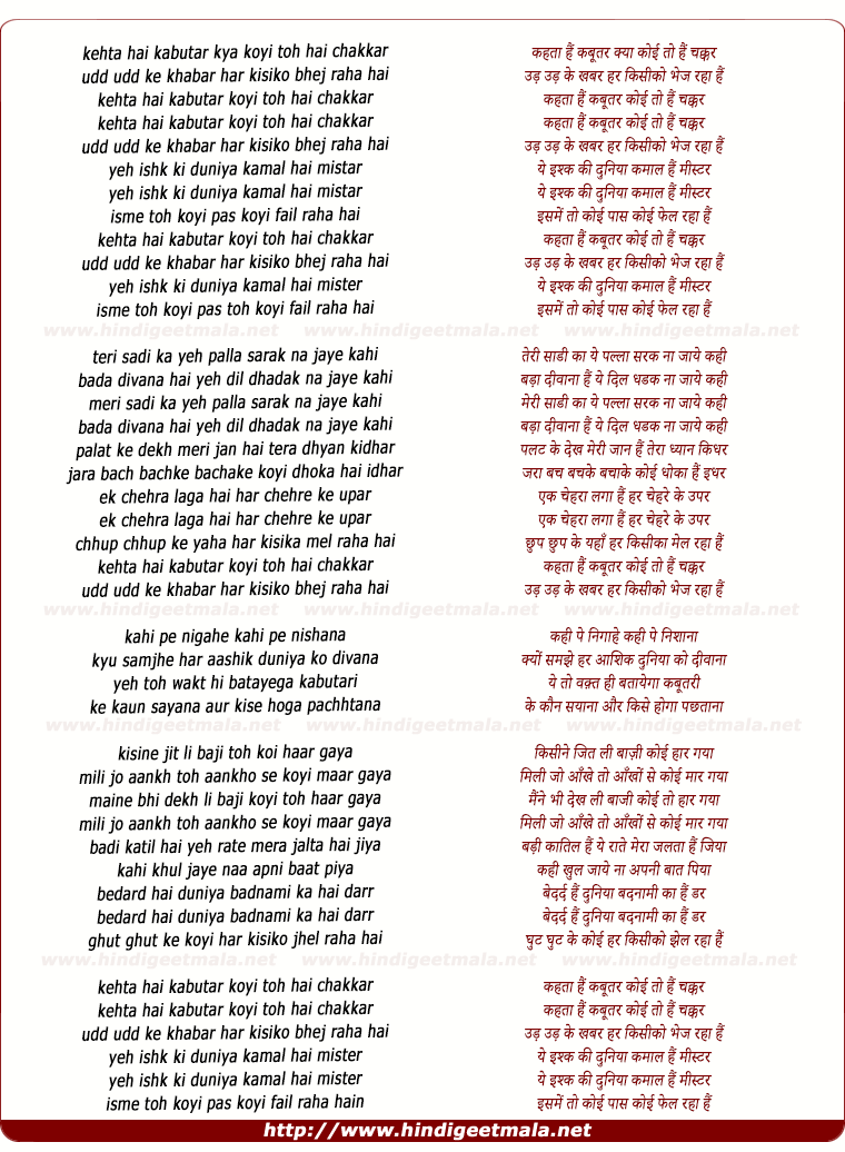 lyrics of song Kehta Hai Kabutar Kya