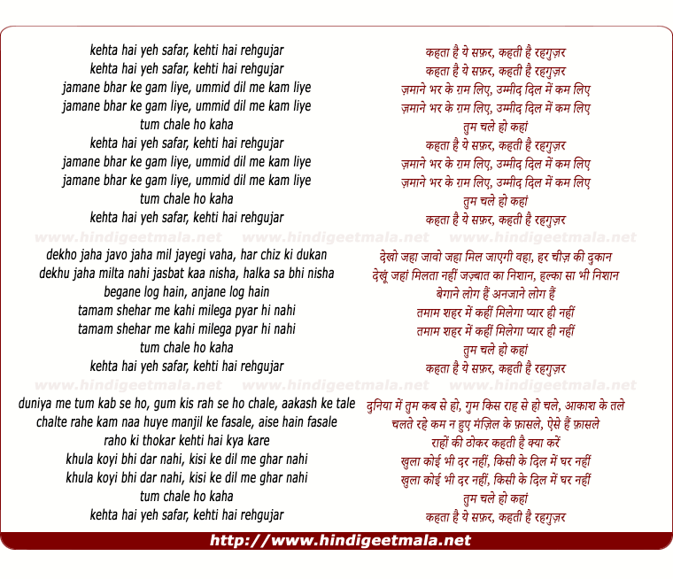 Ye Pyar Nahi To Kya Hai Serial Song: कहता है ये सफ़र