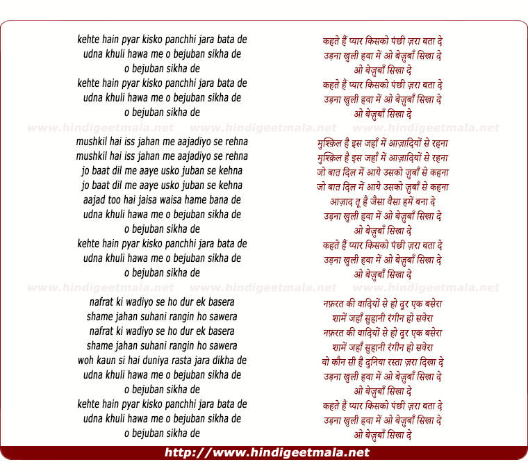 lyrics of song Kehte Hain Pyar Kisko