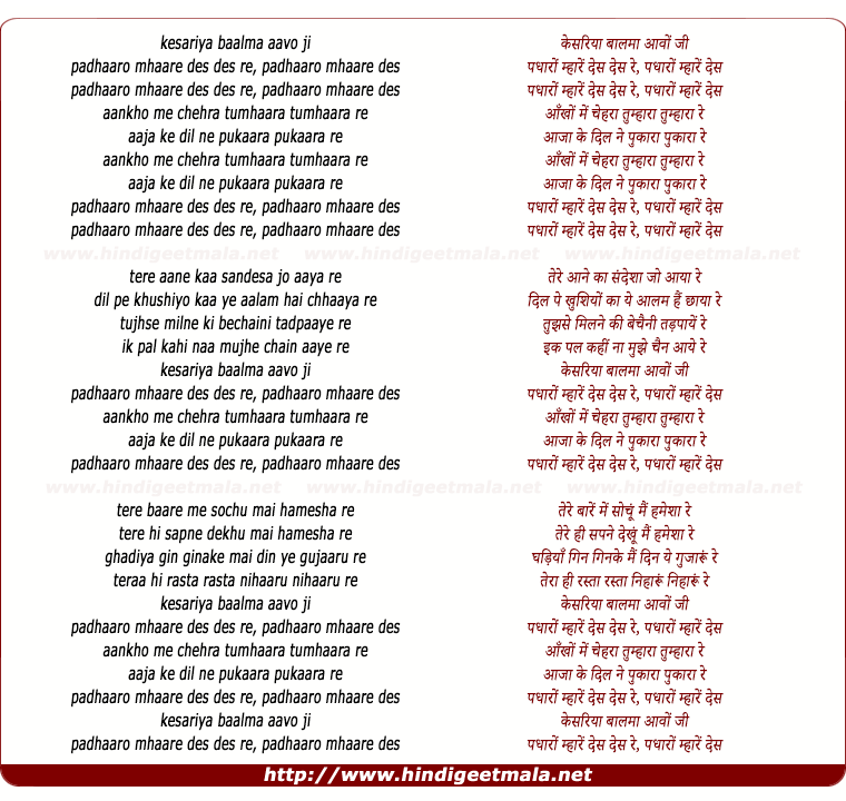 lyrics of song Kesariya Baalama