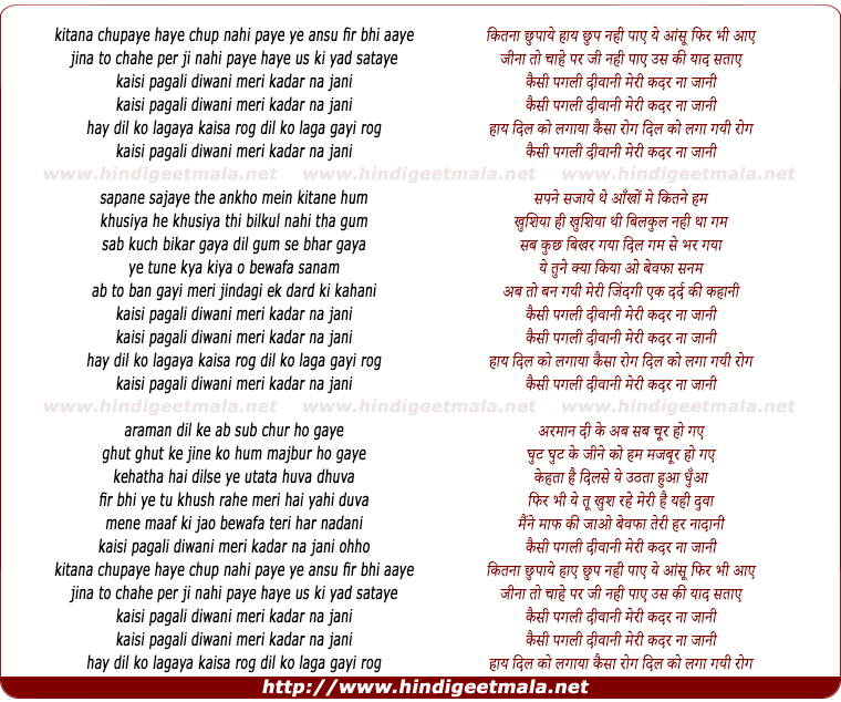 lyrics of song Kesi Pagali Deewani Meri Kadar Na Jani