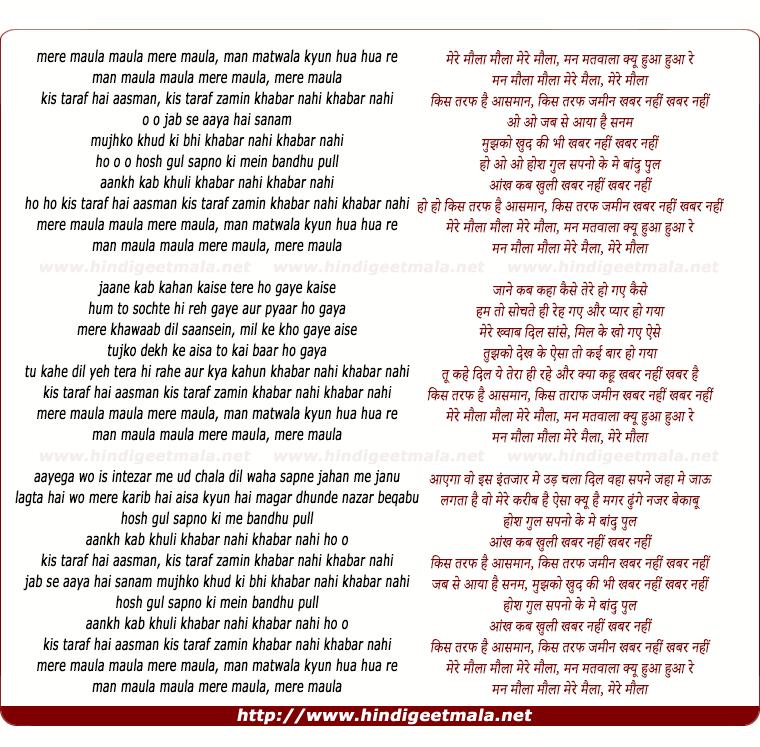 lyrics of song Khabar Nahi