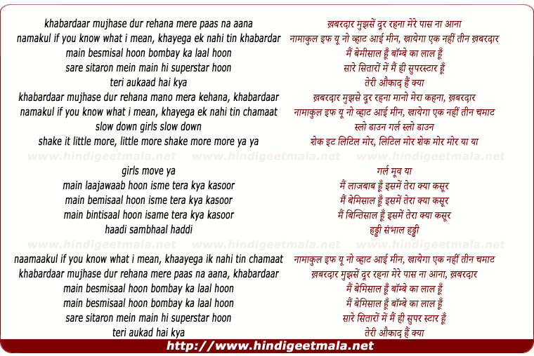 lyrics of song Khabardaar Mujhase Dur Rehana