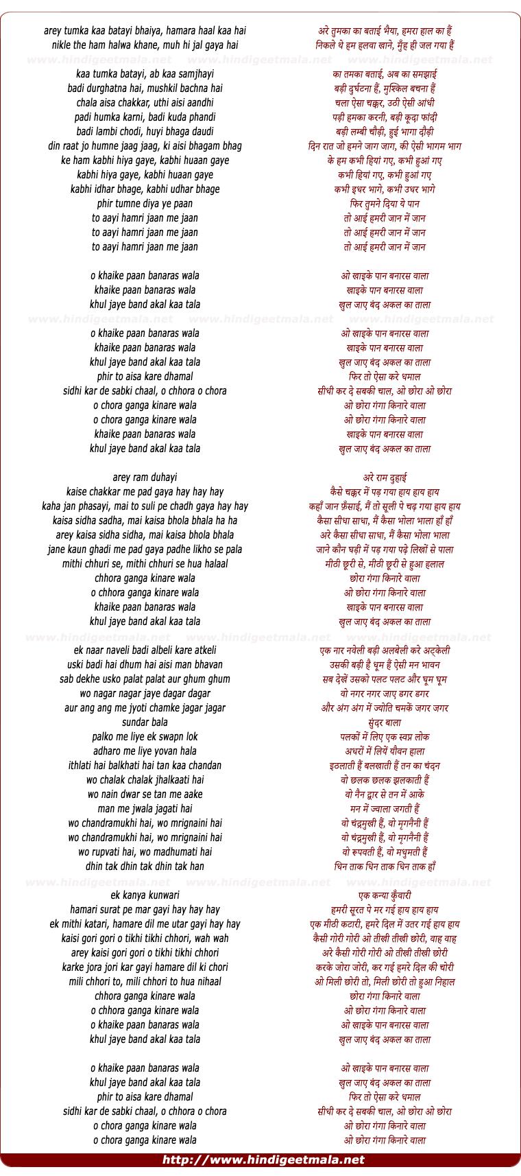 lyrics of song Khaike Pan Banaras Wala Khul Jaye Band Akal Ka Tala