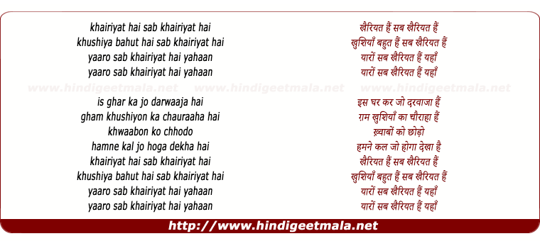lyrics of song Khairiyat Hai Sab Khairiyat Hai
