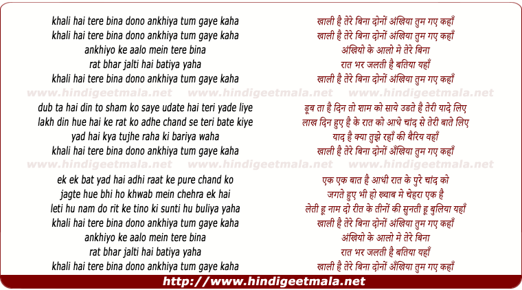 lyrics of song Khali Hain Tere Bina Dono Ankhiyan