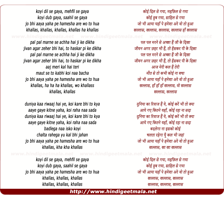 lyrics of song Khallas...... Koyee Dil Se Gaya Mehfil Se Gaya