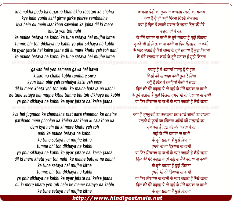 lyrics of song Khamakha - Dil Ki Meri Khata Yeh Toh Nahi