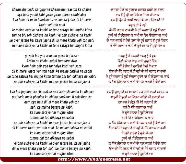 lyrics of song Dil Ki Meri Khata Yeh Toh Nahi