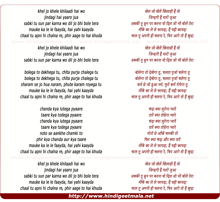 lyrics of song Khel Jo Khele Khilaadi Hai Woh