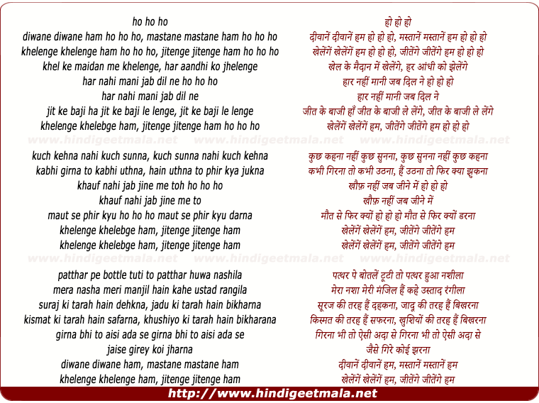 lyrics of song Khelenge Khelebge Ham