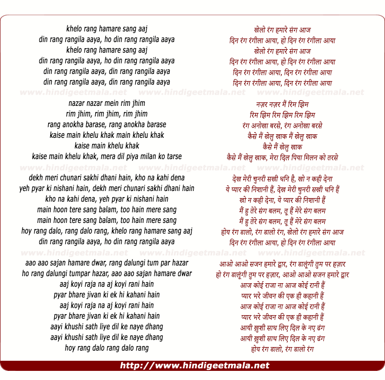 lyrics of song Khelo Rang Hamaare Sang Aaj