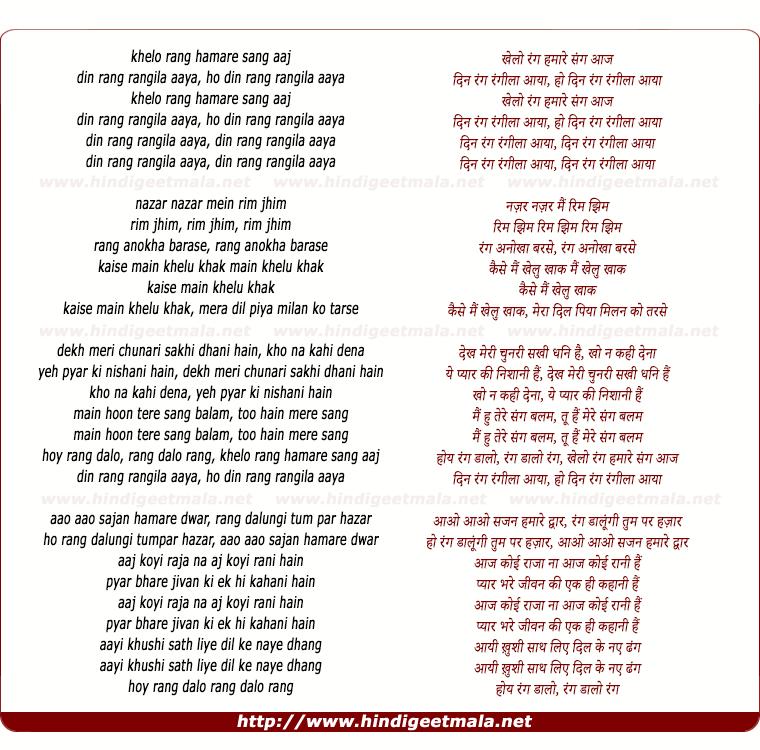 lyrics of song Khelo Rang Hamaare Sang Aaj
