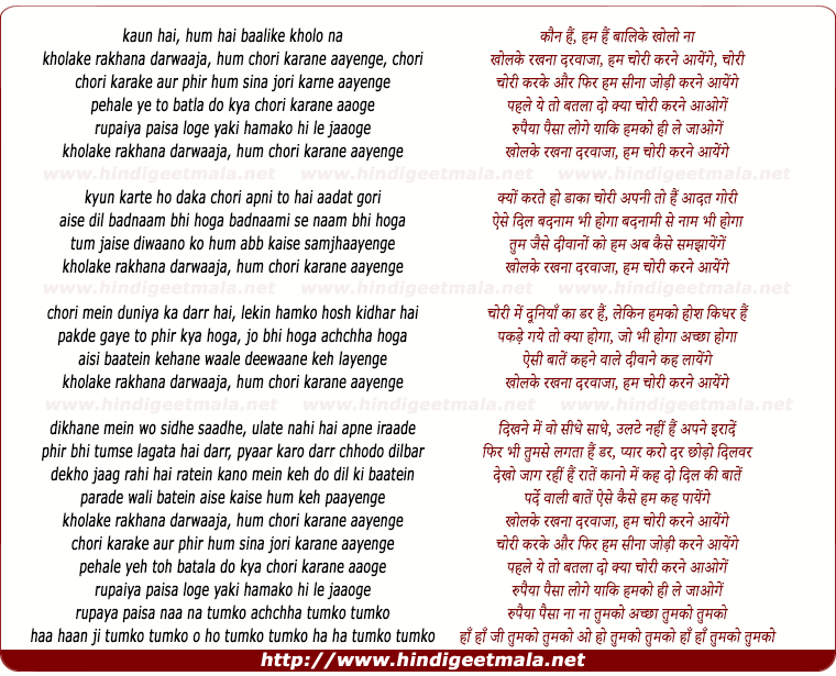 lyrics of song Kholake Rakhana Darwaaja