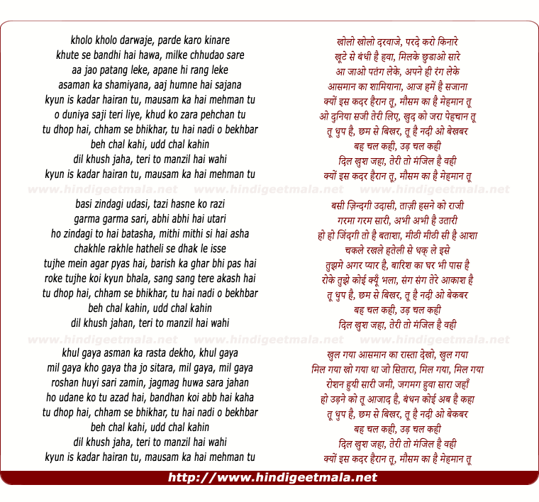 lyrics of song Kholo Kholo Darwaaje, Parde Karo Kinare