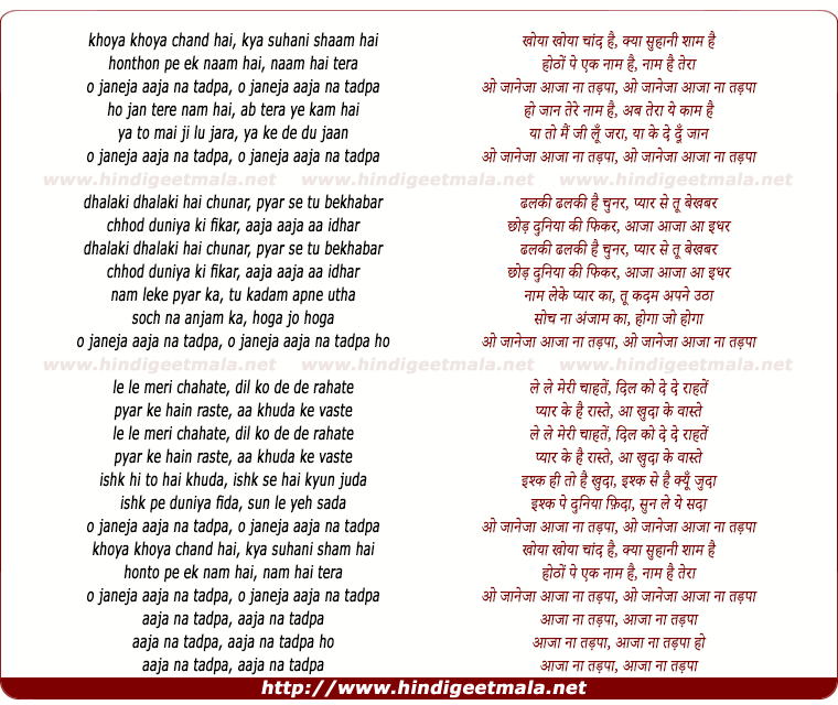 lyrics of song Khoya Khoya Chaand Hai