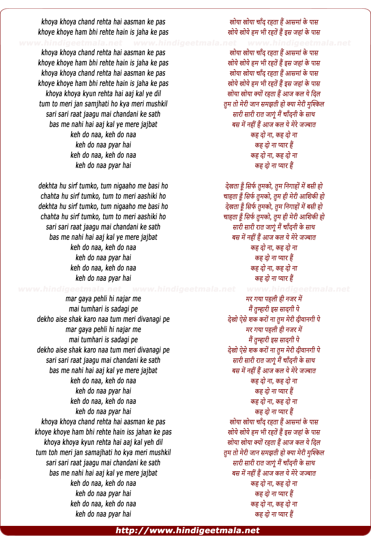 lyrics of song Khoya Khoya Chand Rehta Hai Aasman Ke Pas