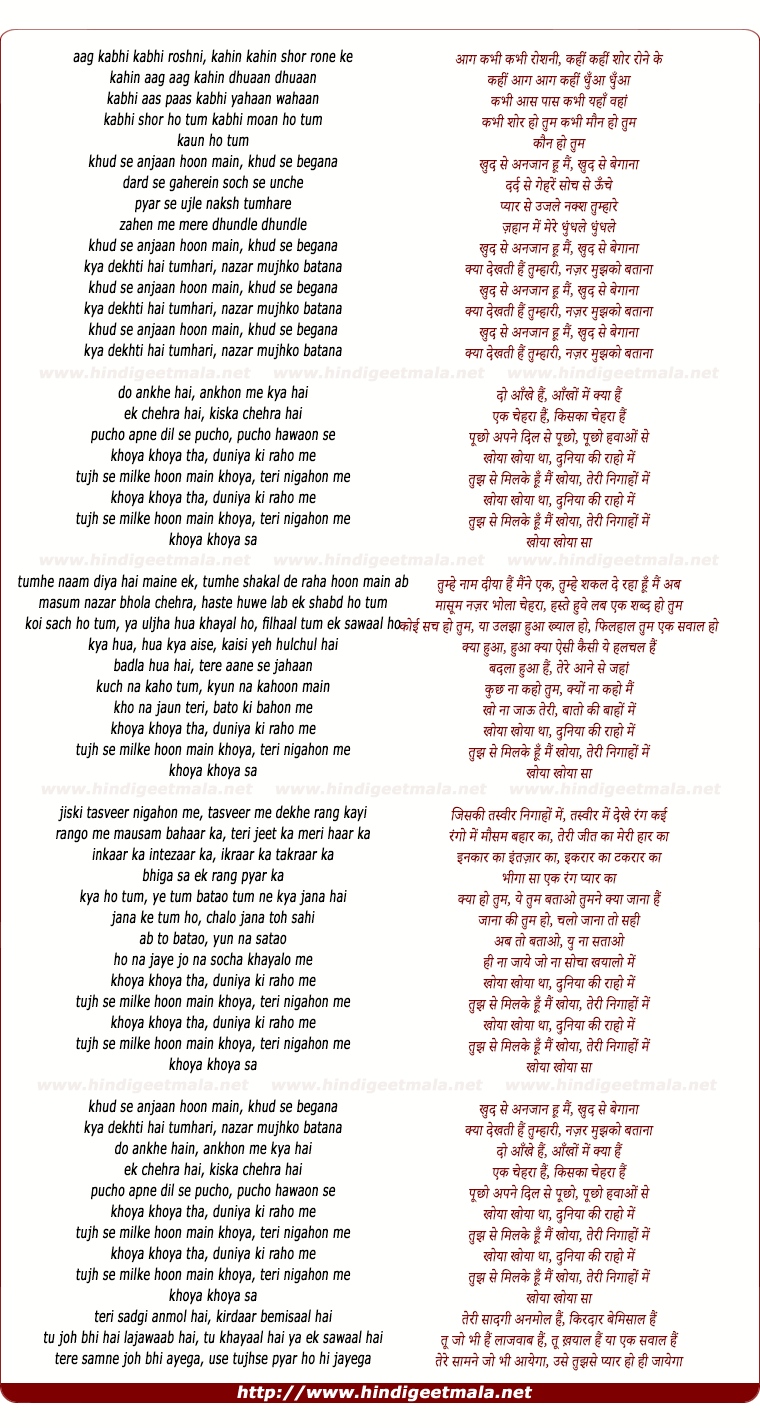 lyrics of song Khoya Khoya Tha