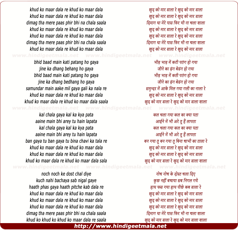 lyrics of song Khud Ko Maar Daala Re
