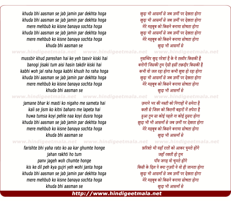 lyrics of song Khuda Bhee Aasman Se Jab