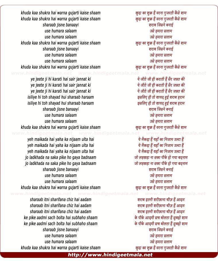 shaam in hindi language