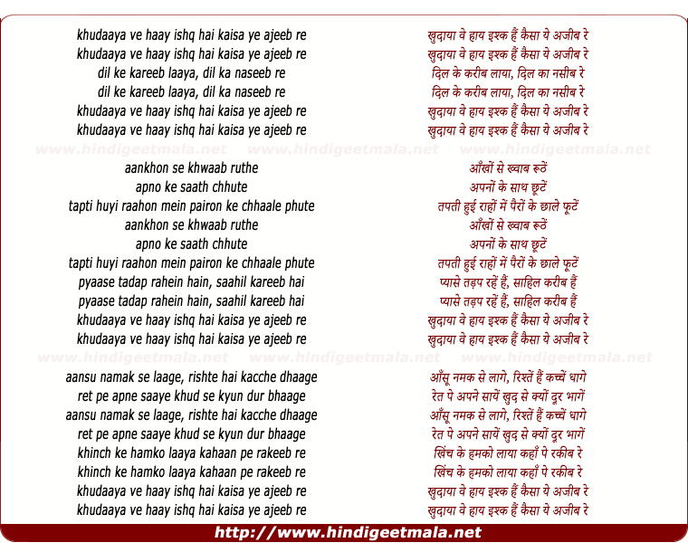 lyrics of song Khudaaya Ve