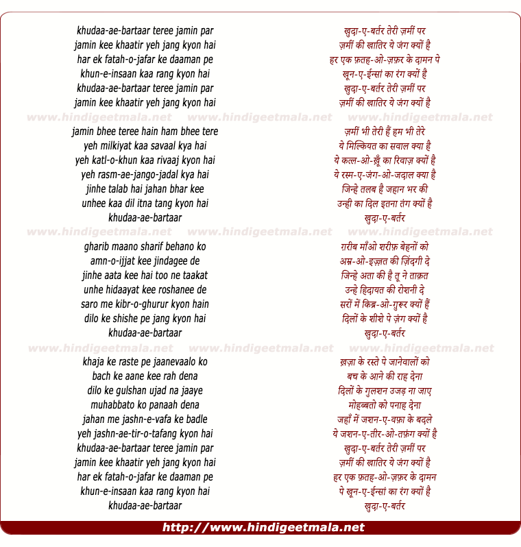 lyrics of song Khudaaye Bartaar Teree Jamin Par