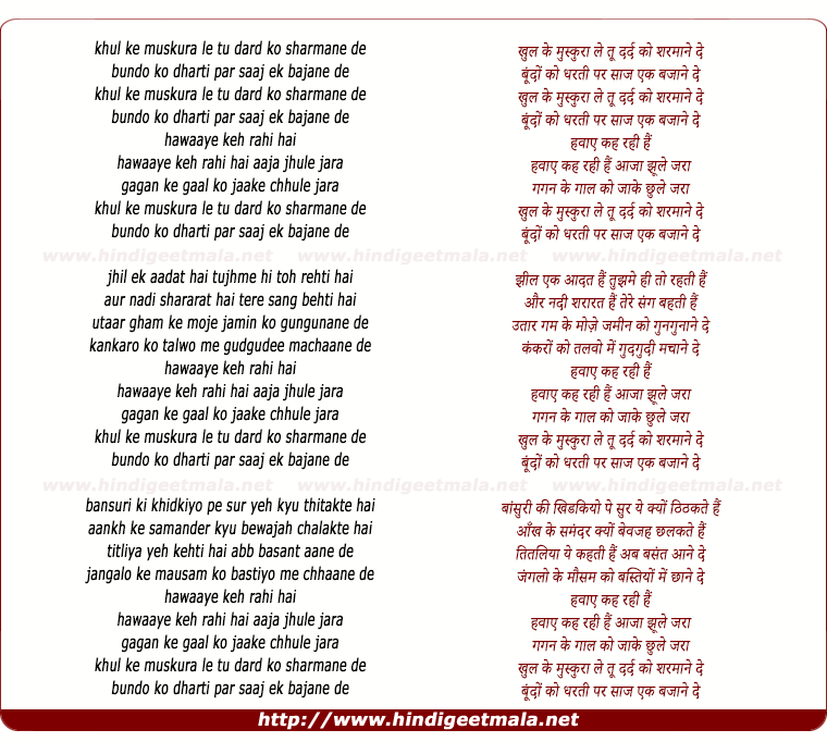 lyrics of song Khul Ke Muskuraale Too