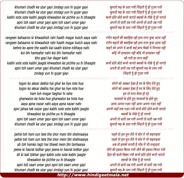lyrics of song Khumari Chadh Ke Utar Gayi