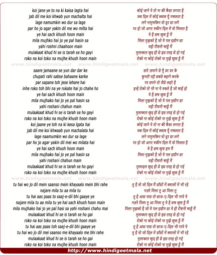 lyrics of song Khush Hoon Main