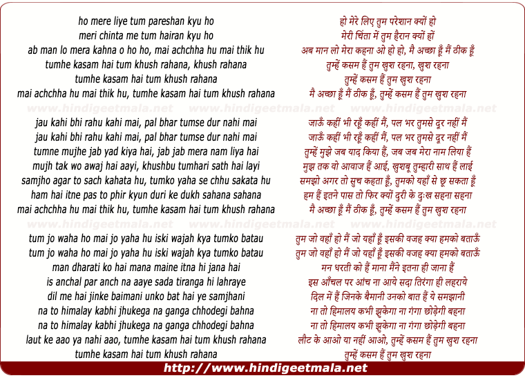 lyrics of song Khush Rahana