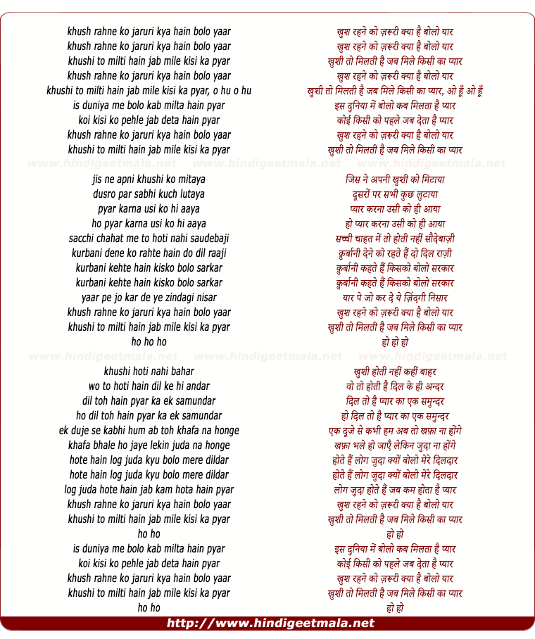 lyrics of song Khush Rehane Ko Jaruree Kya Hai